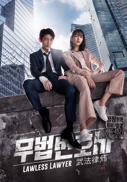 K-Drama Series - Lawless Lawyer