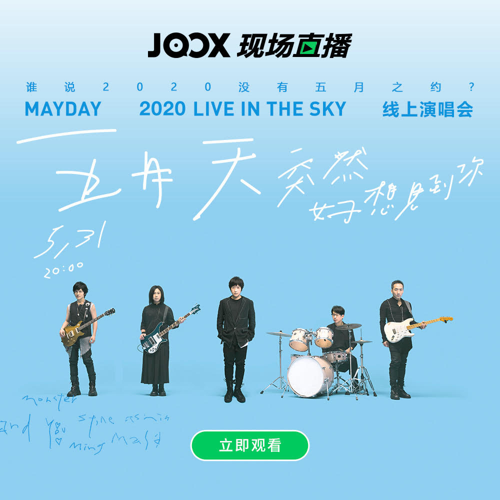 Mayday 2020 Live In The Sky Poster